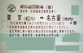 高価買取!! 東京ー名古屋 新幹線回数券