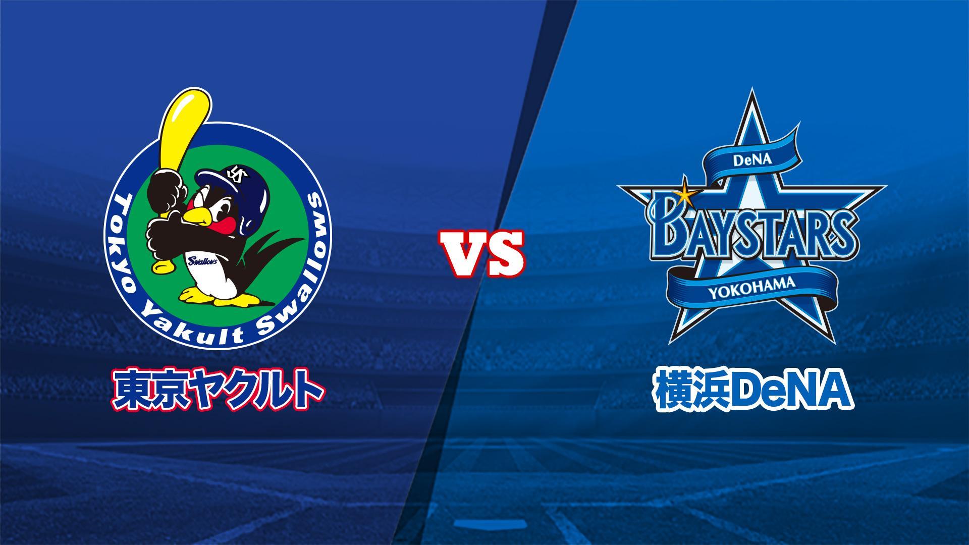 9/30(日)ヤクルト vs 横浜DeNA