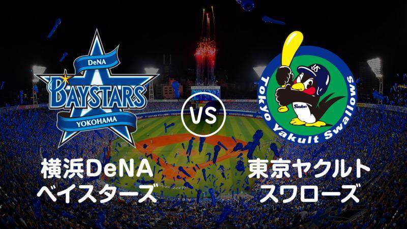 9/8(土)横浜DeNA vs ヤクルト
