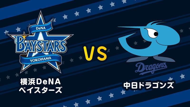 9/21(金)横浜DeNA vs 中日 入荷中☆☆