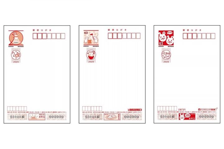 超高価買取★☆ 令和2年 お年玉付き年賀はがき 四面普通紙