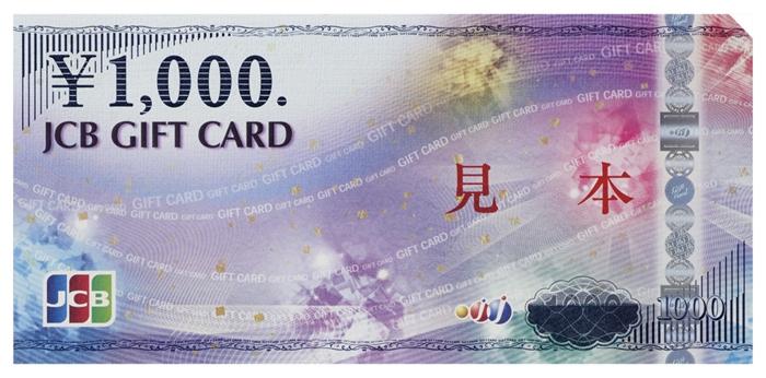 ☆SALE☆JCBギフトカード 1000円券