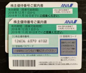 本日の高価買取 ANA 株主優待券