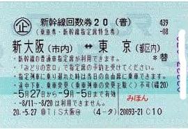 高価買取!! 東京ー新大阪 新幹線回数券