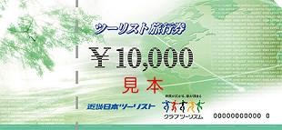 近畿日本ツーリスト旅行券 大特価!!