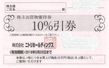 ~5/20迄!ニトリ株主優待券、入荷しました!!