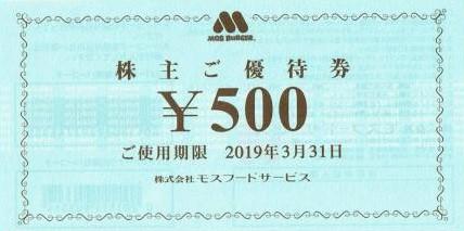 ~3/31まで!!モスバーガー株主優待券、値下げしました☆