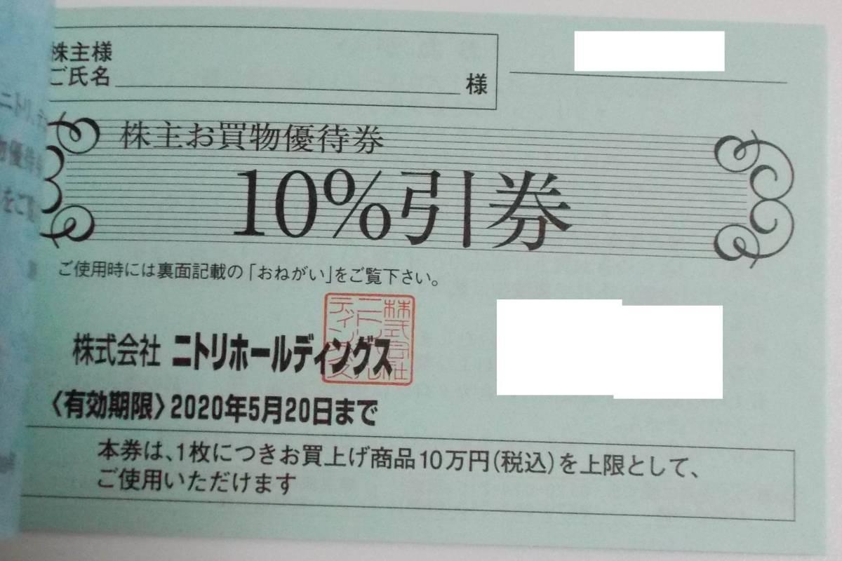新☆ニトリ株主優待券、入荷しました!!