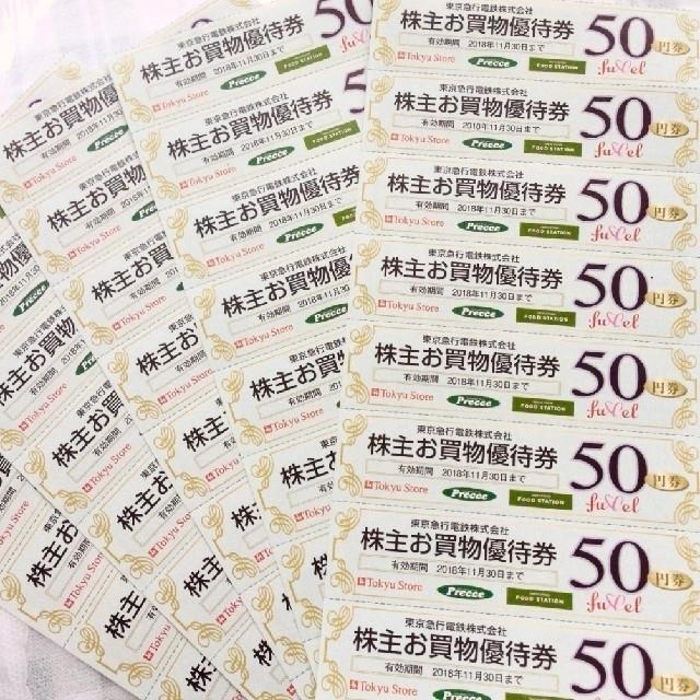 ~11/末☆東急ストア株主優待割引券、入荷しました☆