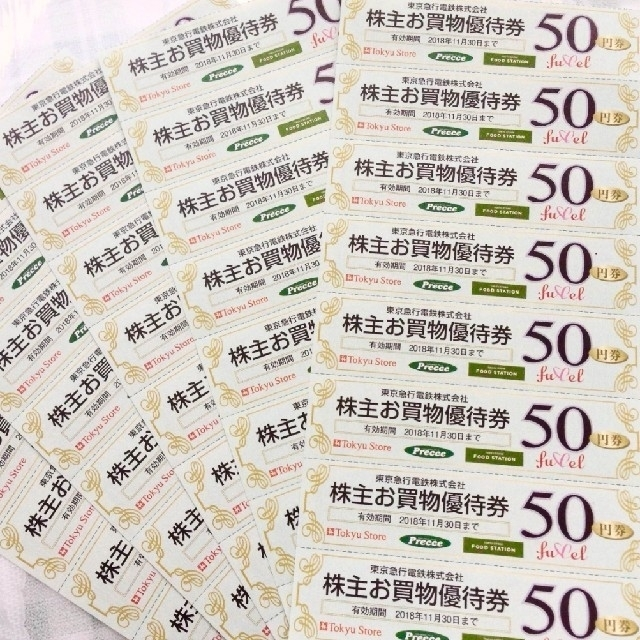 ~5/末☆東急ストア株主優待割引券、入荷中☆