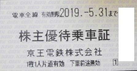 ~5/31 京王株主優待きっぷ 大特価!!