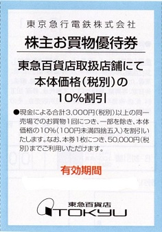 ~5/末☆東急百貨店株主優待券、値下げしました☆