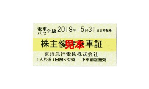 ~5/31 京急株主優待きっぷ 大大大特価!