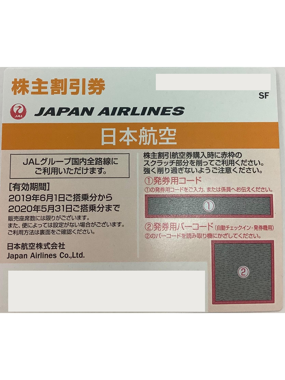 本日の高買取 JAL 株主優待券