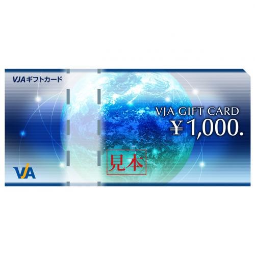 ☆SALE☆VJAギフトカード1000円券