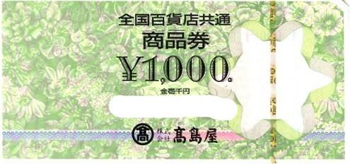 ★★全国百貨店共通商品券 高価買取中★★