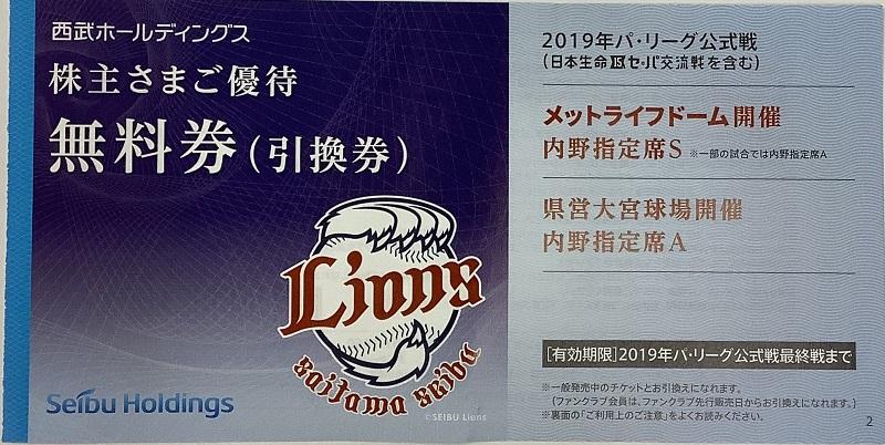 西武ライオンズ☆公式戦 内野指定席S 引換券 入荷しました!!