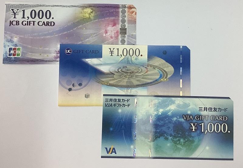 ☆信販 ギフト券1000円券 値下げします☆