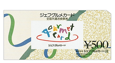 ☆SALE☆ジェフグルメカード!