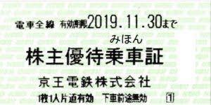 ☆SALE☆京王電鉄 株主優待乗車証☆