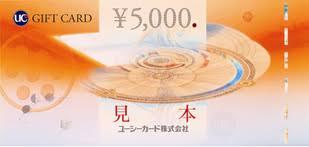 ☆SALE☆UCギフトカード 5000円券