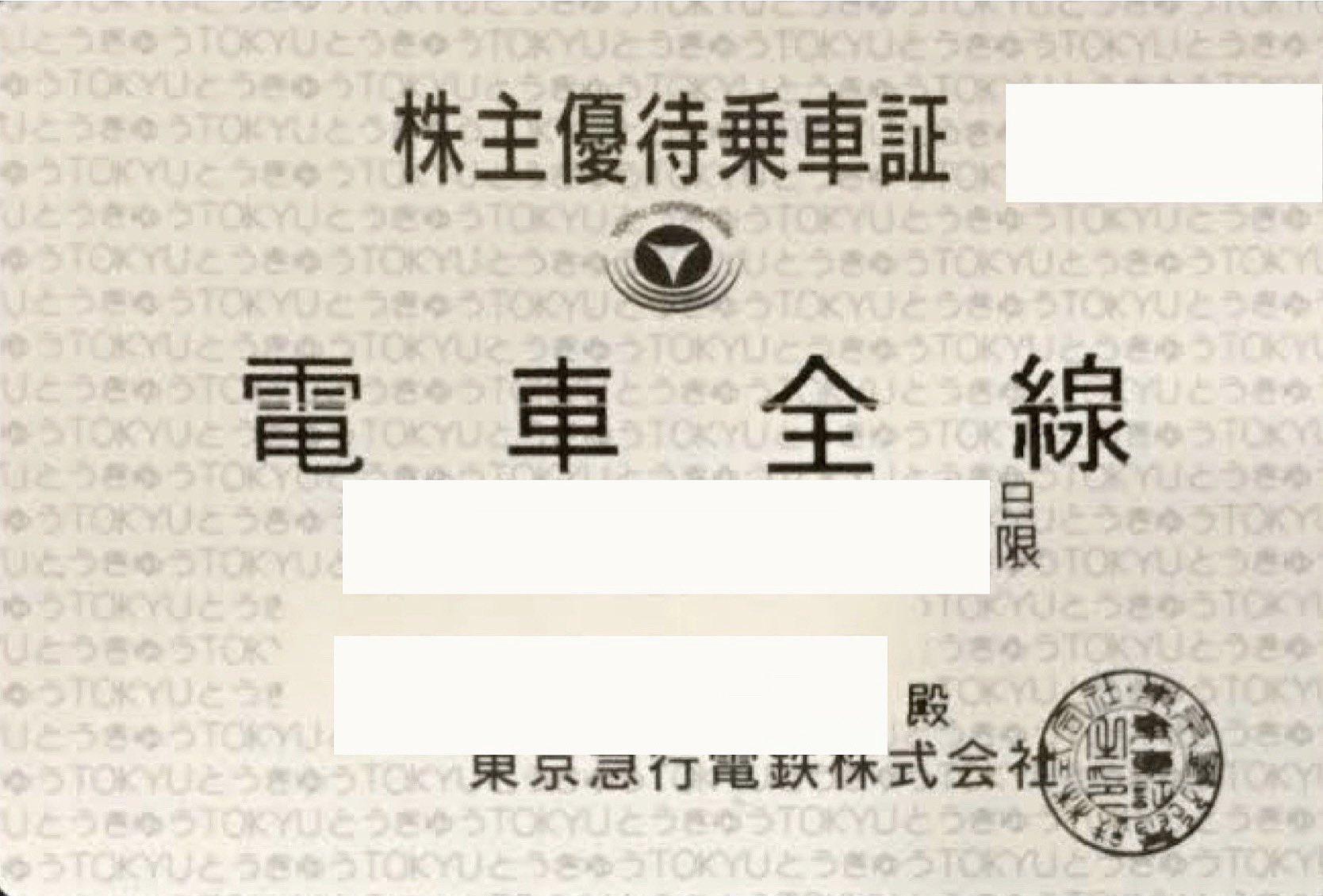 東急電鉄株主優待乗車証 定期タイプ 入荷中です☆☆