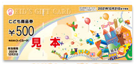 こども商品券¥500☆激安SALE☆