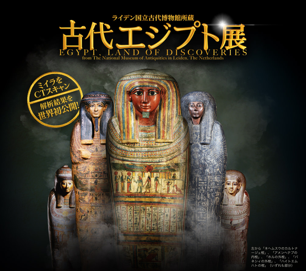 渋谷deミイラ!☆古代エジプト展☆渋谷Bunkamuraにて!